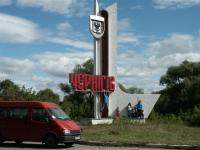 31 august 068 welcome to chernihiv 1460